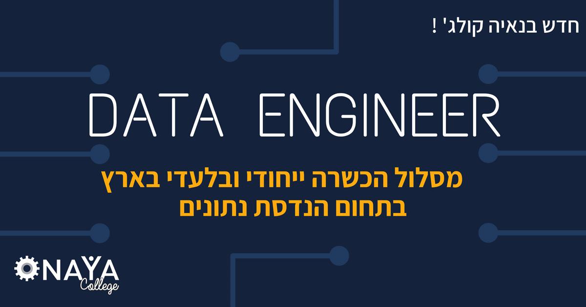 מסלול ההכשרה שלנו בתחום הנדסת הנתונים